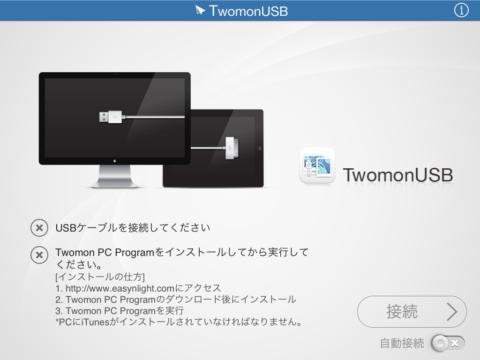 iPad TwomonUSB 接続前