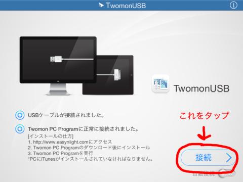 TwomonUSB 接続