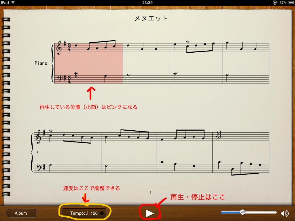 SonataNote 楽譜表示画面使い方