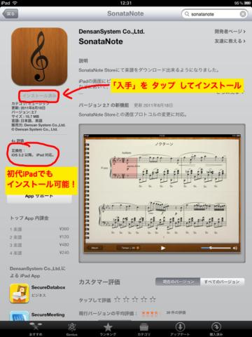 SonataNote インストール iPad