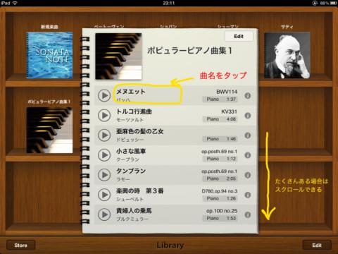 SonataNote楽曲を選択