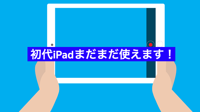 初代iPadまだまだ使えます!