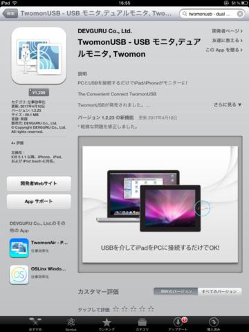 TwomonUSB AppStore