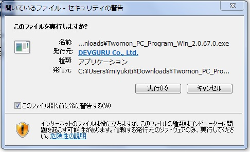 Twomon PC用インストールファイル実行