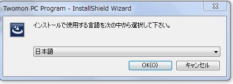Twomon PC 言語選択