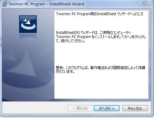 Twomon PC 次へ