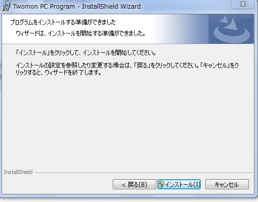 Twomon PC インストール