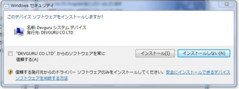TwomonPC Windows インストール途中 質問