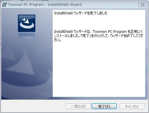 TwomonPC インストール完了