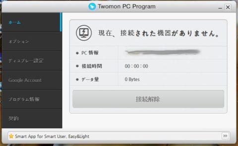 TwomonPC 初期画面