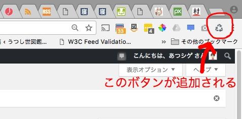 Chrome拡張機能「Clear Cache」 ボタン