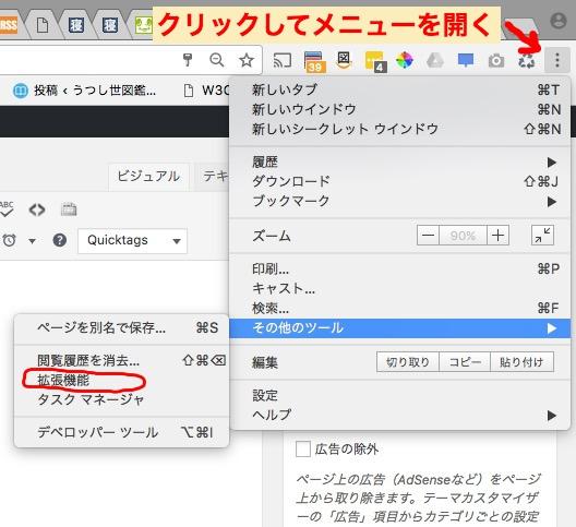 Google Chrome 拡張機能インストール