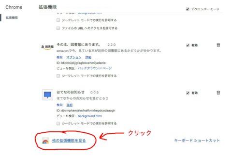 Chrome 拡張機能一覧