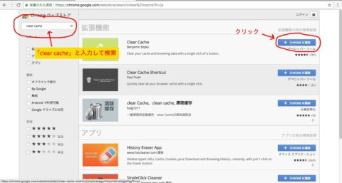 「Clear Cache」 Chromeに追加