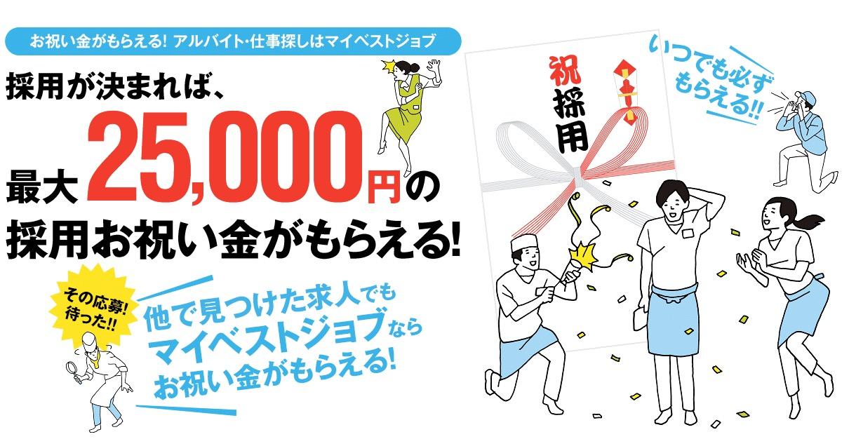 マイベストジョブ 採用が決まると25,000円もらえる