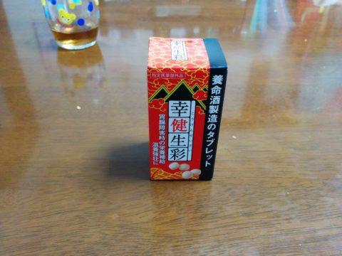 養命酒タブレット「幸健生彩」
