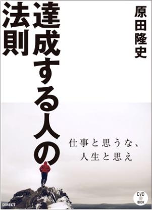 DVDブック「達成する人の法則」原田隆史