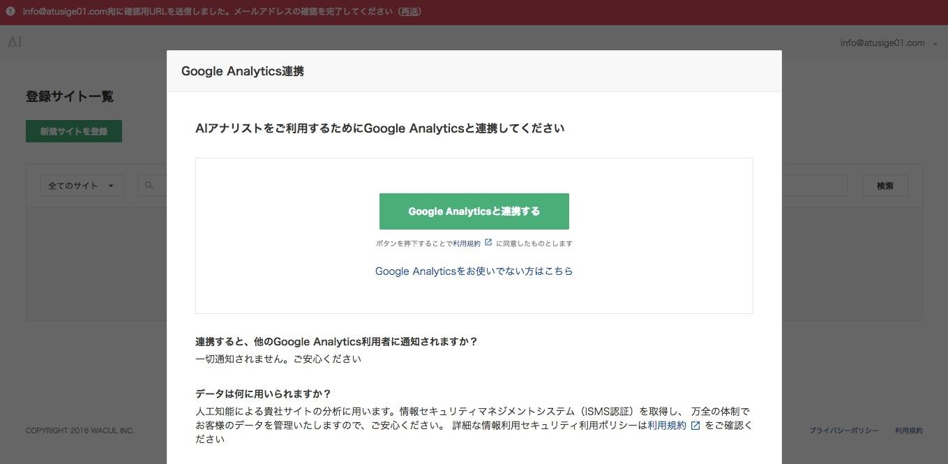 AIアナリスト Googleアナリティクスと連携