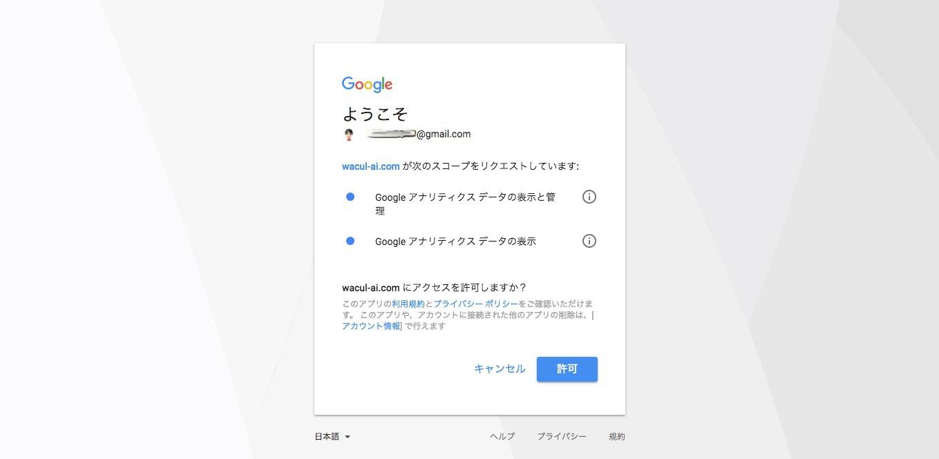 Googleアカウント選択・許可