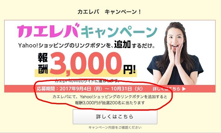 カエレバキャンペーン 抽選で200名、10/31まで、3000円