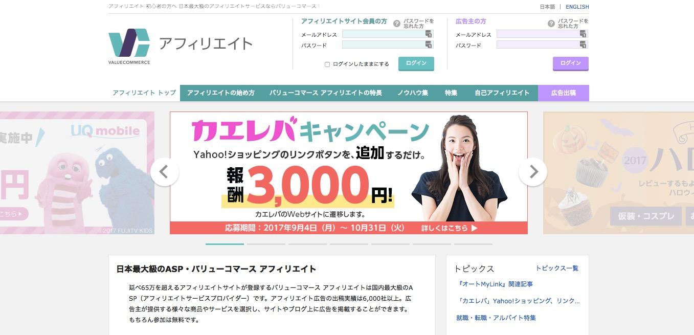カエレバキャンペーン3000円