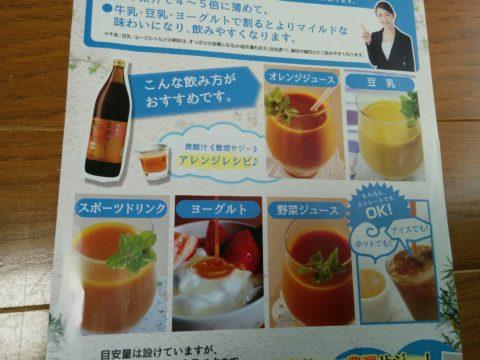 サジージュースの飲み方色々