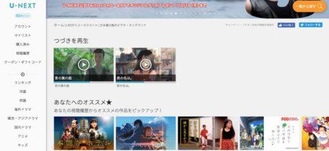 動画配信サービス「U-NEXT」
