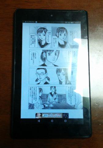 漫画ZEROをFIre7で使用し漫画を読む