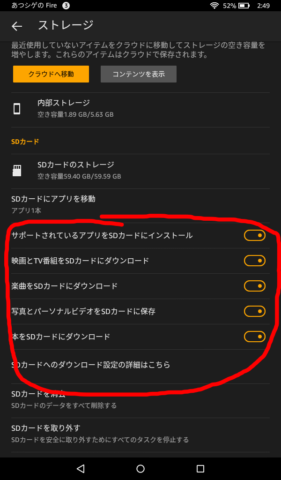 Fire7 設定>ストレージ microSD