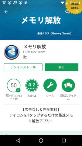 スマホアプリ「メモリ解放」