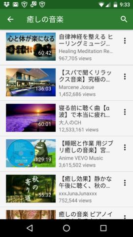 YMusic 検索後の動画一覧