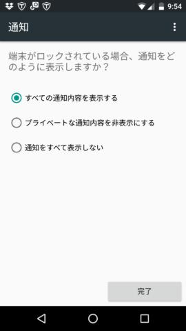 Android ロック画面への通知