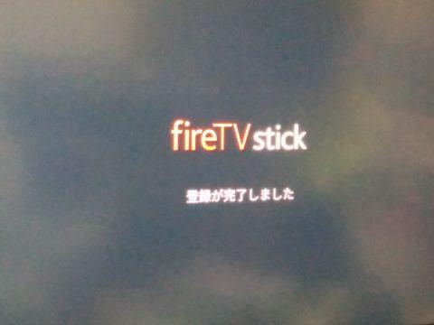 FireTV Stick 登録完了