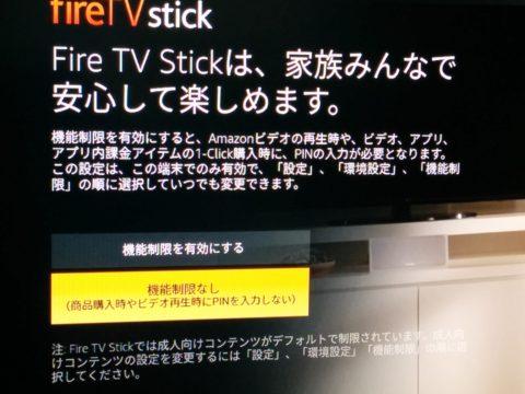 FireTV Stick 機能制限の設定