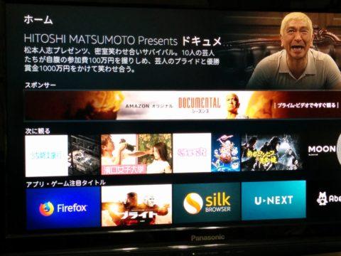 FireTV Stick プライムビデオ