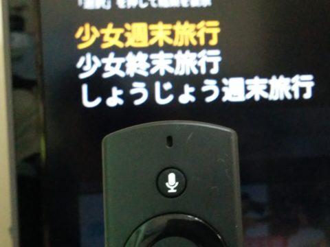 FireTV リモコンで音声検索