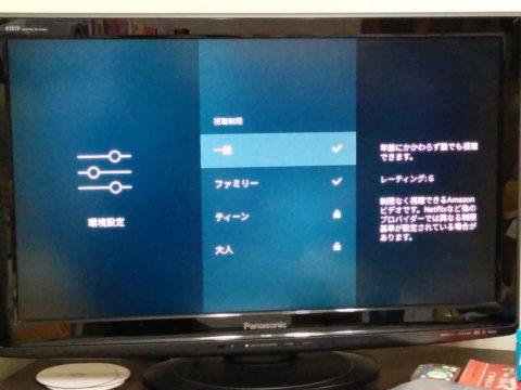 FireTV Stick 視聴制限を設定