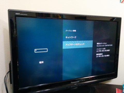 FireTV Stick アップデート