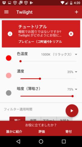 アプリ「Twilight」起動時の画面
