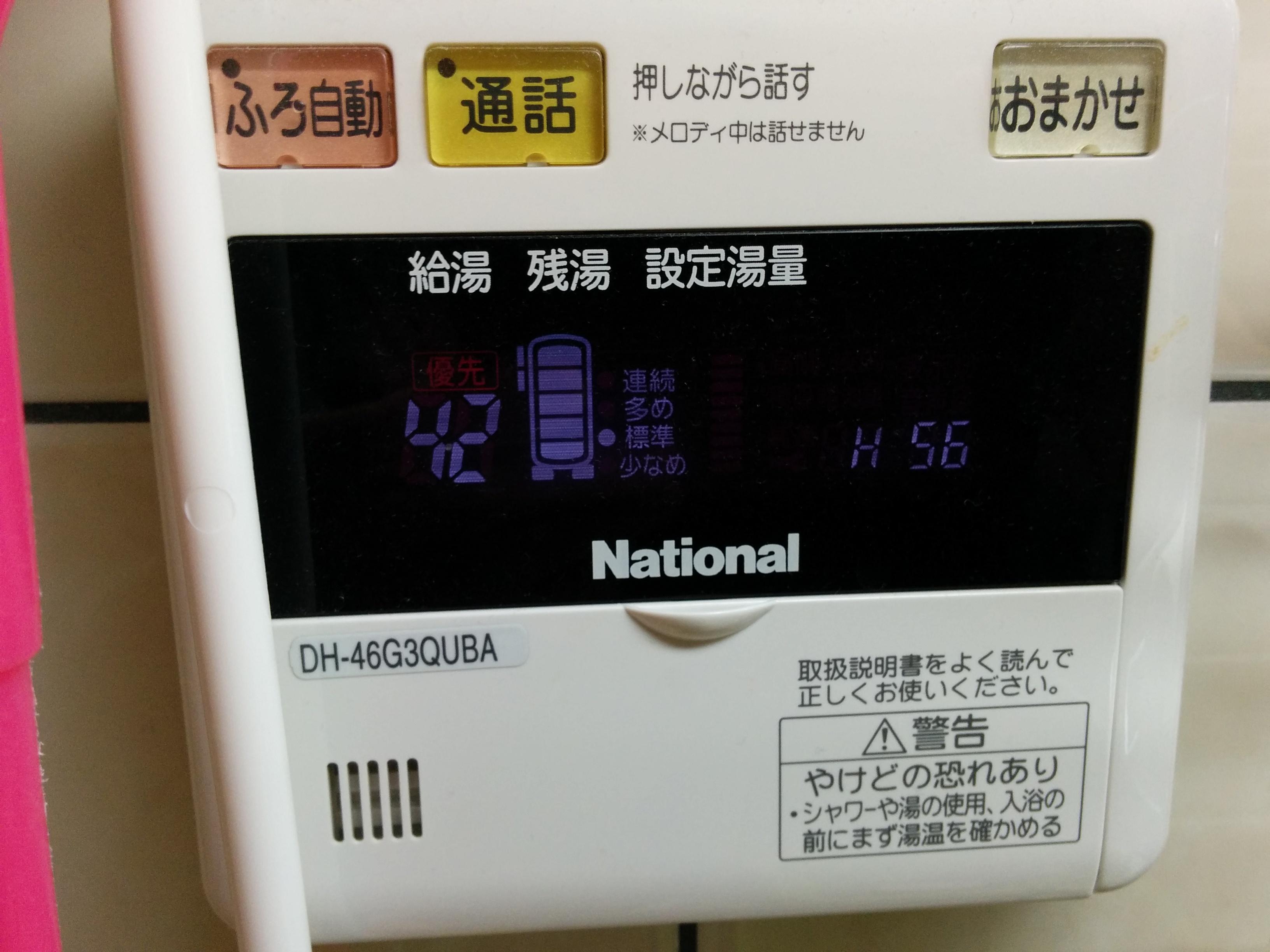 National 電気温水器 DH-46G3QUBA
