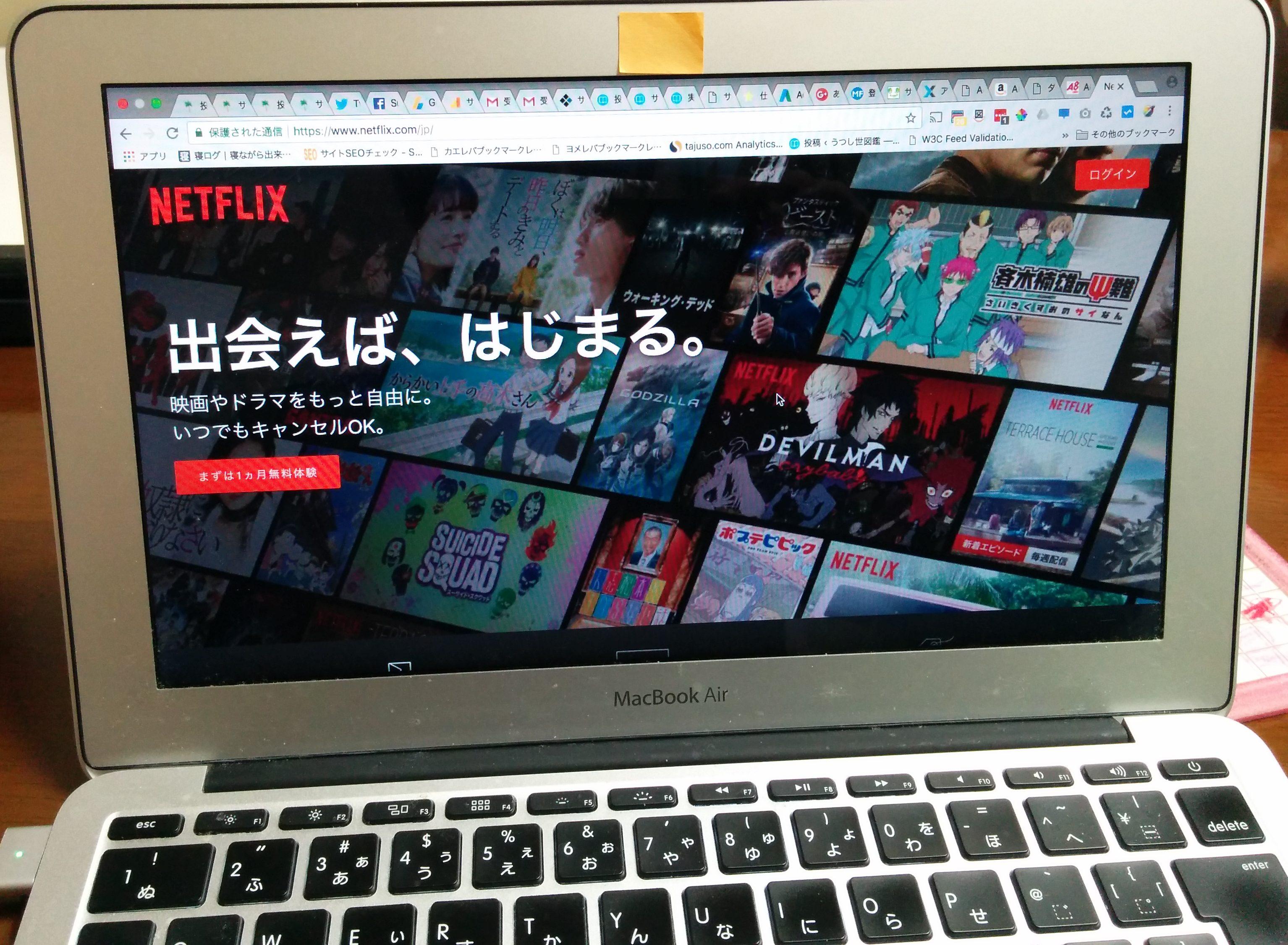 定額制動画配信サービス「Netflix」をお試ししてみた
