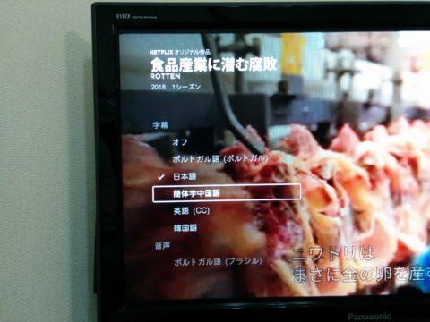 Netflix 音声・字幕の切り替え機能が便利