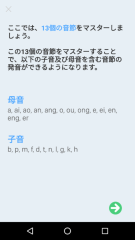 HelloChinese 母音