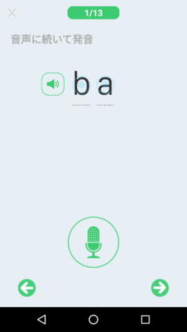 HelloChinese 発音