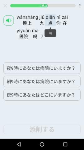 HelloChinese 三択問題