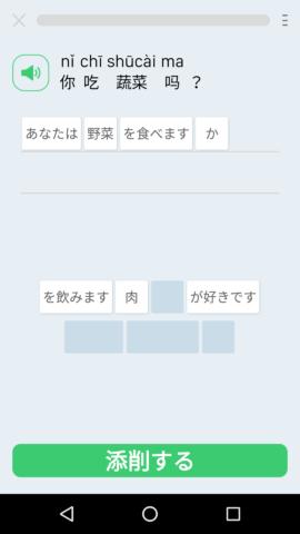 HelloChinese 読解
