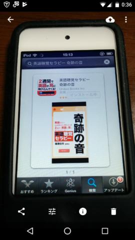 英語聴覚セラピー「奇跡の音」アプリ