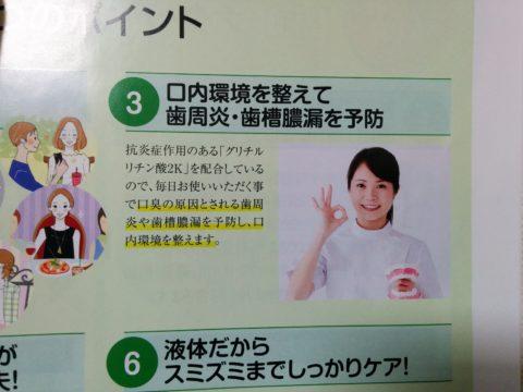 ナタデウォッシュ 歯周病予防