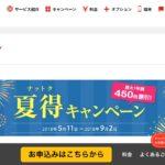 【格安SIM】LIBMOは業界最安値!夏得キャンペーンで毎月450円割引