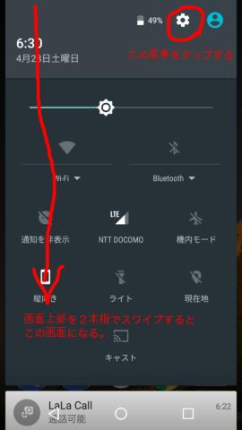 Android 設定画面を開く